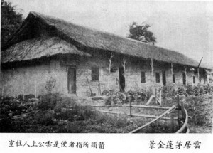 The converted Cowshed 真如禅寺 云居山